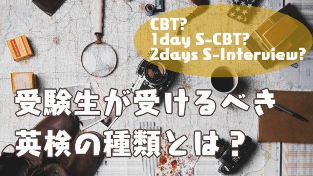 英 検 1day s cbt